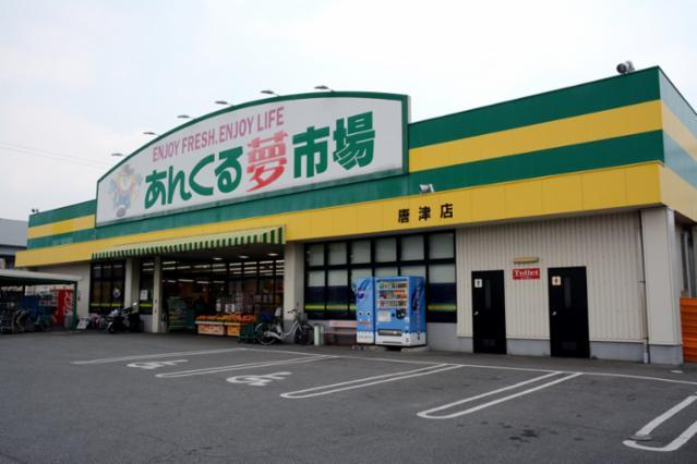 株式会社西鉄ストア あんくる夢市場唐津店の画像・写真