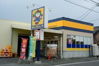 株式会社西鉄ストア あんくるふじや前原店の画像・写真