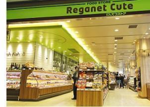 株式会社西鉄ストア レガネットキュート博多バスターミナル店の画像・写真