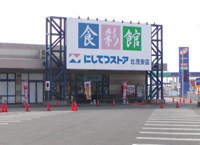 株式会社西鉄ストア にしてつストア北茂安店の画像・写真