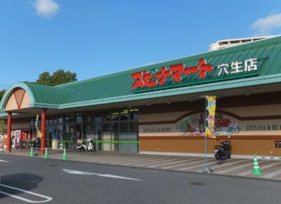 株式会社西鉄ストア スピナマート穴生店の画像・写真