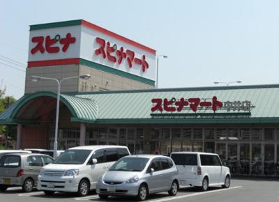 株式会社西鉄ストア スピナマート中井店の画像・写真